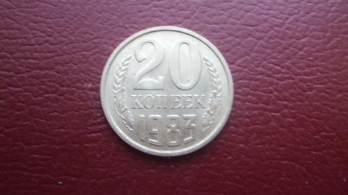 СССР 20 коп. 1983г.отл.сост.