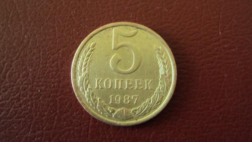 СССР 5 коп. 1987г.
