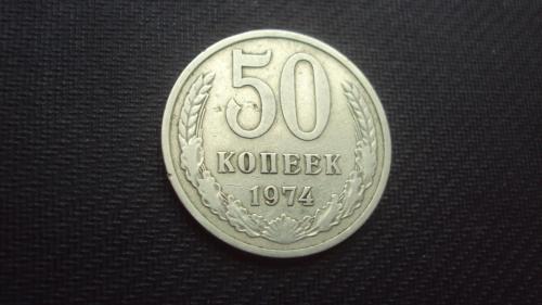 СССР 50 коп. 1974г.