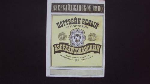 Вино времен СССР.