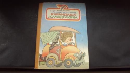Ю.Дружков. Приключения Карандаша и Самоделкина. 1989г.