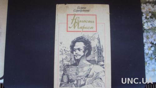 Юность Маркса. Киев 1985г.