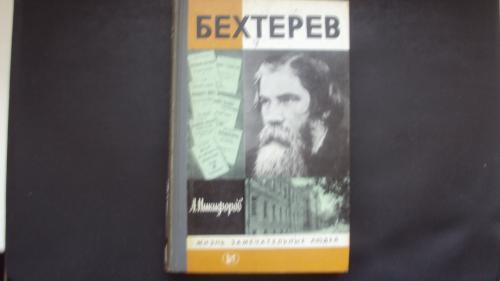ЖЗЛ.Бехтерев.1986г.