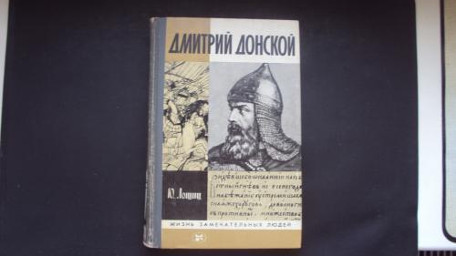 ЖЗЛ.Дмитрий Донской.1983г.
