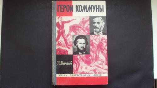 ЖЗЛ.Герои коммуны.1971г.