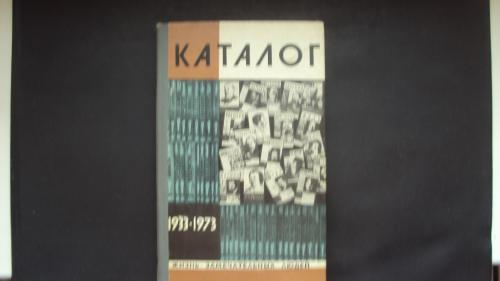 ЖЗЛ.Каталог.1933г.-73г.