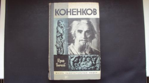 ЖЗЛ.Коненков.1985г.