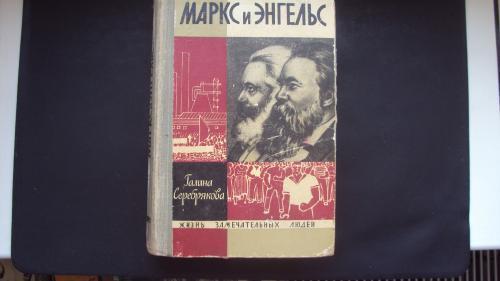 ЖЗЛ.Маркс и Энгельс.1966г.