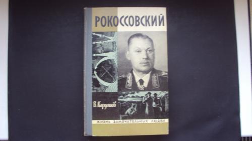 ЖЗЛ.Рокоссовский.1973г.
