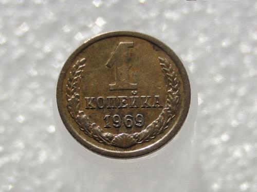 1 копейка СССР 1969 год (189)