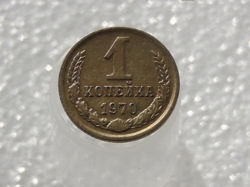 1 копейка СССР 1970 год (43)