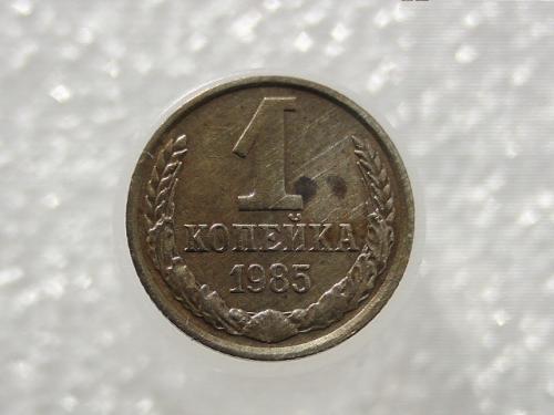 1 копейка СССР 1985 год (48)