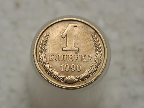 1 копейка СССР 1990 год (703)