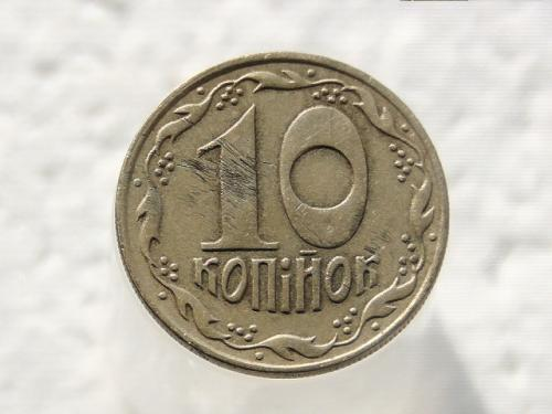 """10 копеек Украина 1992 год 1.2ААм """" НЕ ЧАСТАЯ РАЗНОВИДНОСТЬ """"  (346)"""