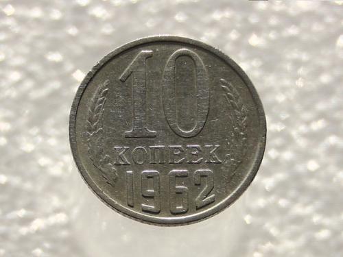 10 копеек СССР 1962 год (804)