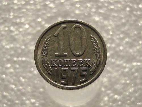 10 копеек СССР 1975 год (814)