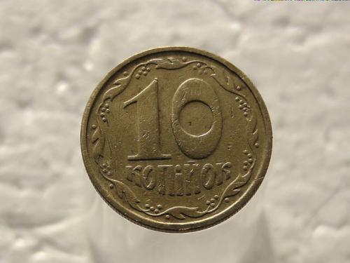 10 копеек Украина 1992 год 2.1ВАм (405)