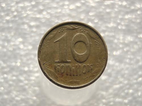 """10 копеек Украина 1992 год 2.1ВАм """" БРАК, НЕПРОЧЕКАН РЕВЕРСА МОНЕТЫ """" (799)"""