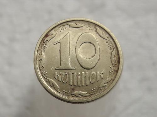 10 копеек Украина 1994 год 2ГАм (790)
