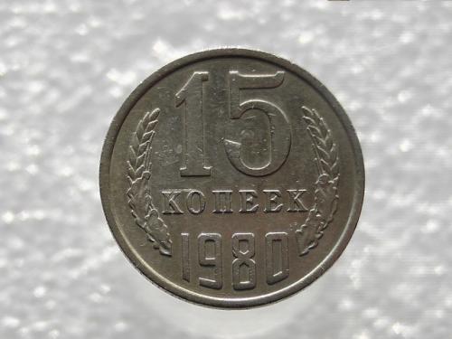 15 копеек СССР 1980 год (296)