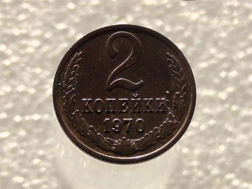 2 копейки СССР 1970 год (825)