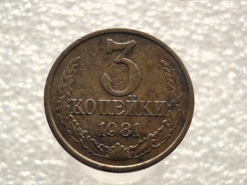 3 копейки СССР 1981 год (800)
