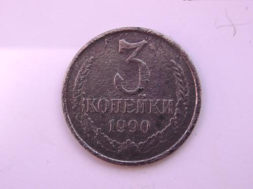 3 копейки СССР 1990 год