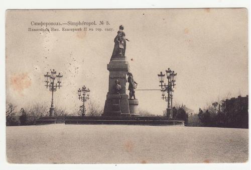 Симферополь памятник Екатерине 2