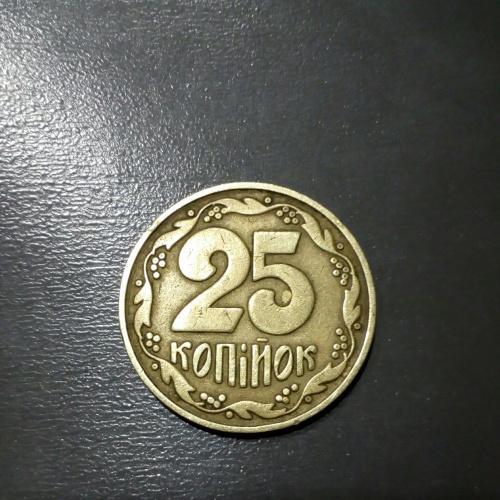 25 копеек 1992 г. с дырочками в ягодах. Редкая монета.