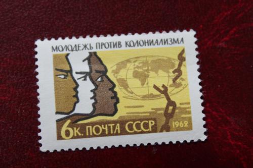 СССР.  1962г.