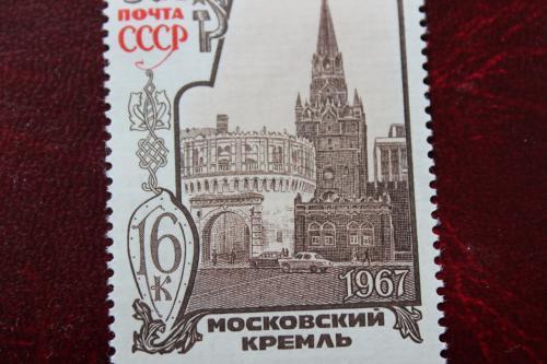 СССР. 1967г.