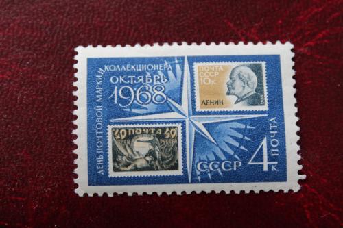 СССР. 1968г.
