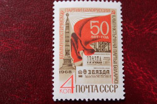 СССР  1968г.