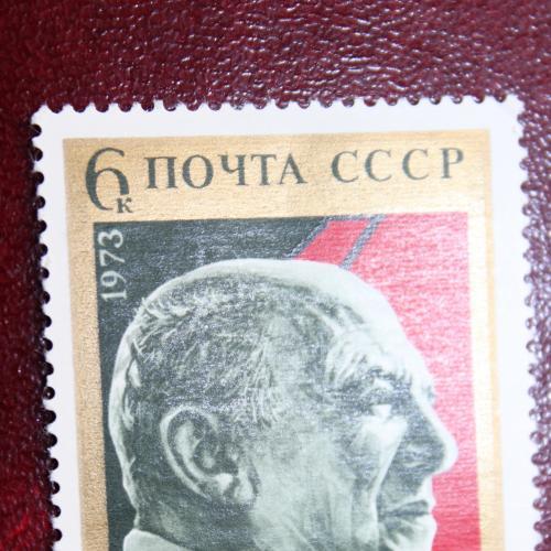 СССР  1973г.