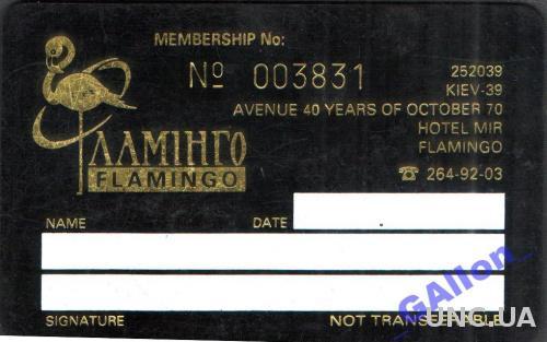 Членская карточка ночного клуба Фламинго. Раритет