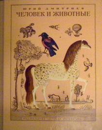 Дмитриев, Ю. Человек и животные. книга 2я.