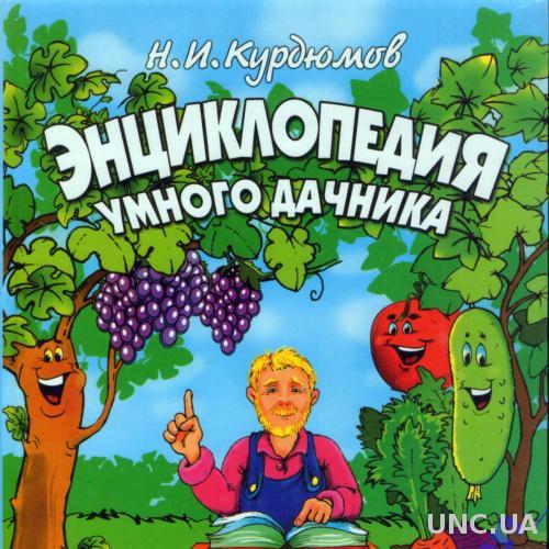 Курдюмов Н. Энциклопедия умного дачника