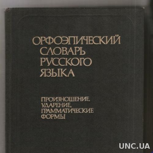 Орфоэпический словарь русского языка: Произношение
