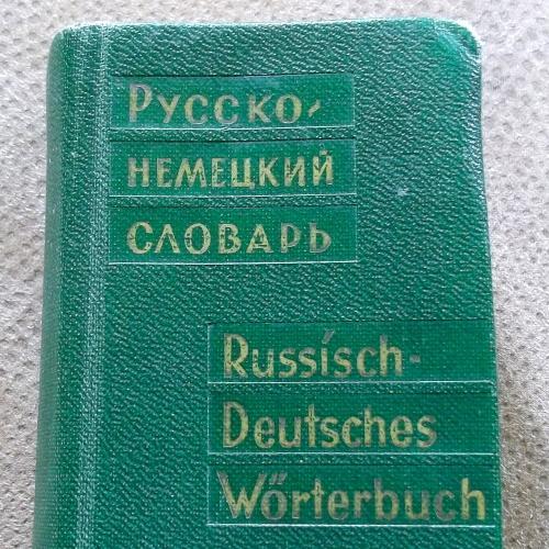 Русско-немецкий словарь (миниатюрный) 1969 г.и.