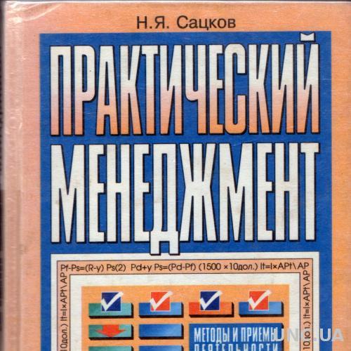 Сацков Н. Практический менеджмент