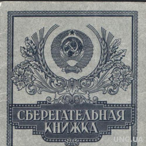 Сберегательная книжка СССР. 1977г. Идеал. от 1 грн
