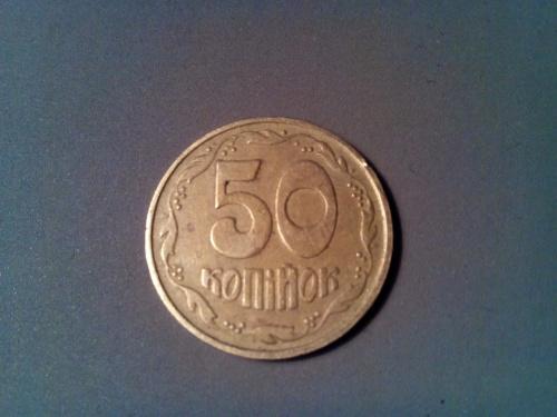 50 копеек монета України 1992, брак, На реверсе 4 ягоды кроме трёх сверху, аверс плохо читаемое