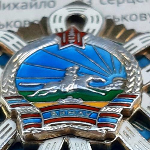 Орден 'Полярной Звезды' (серебро.оригинал.Монголия.)