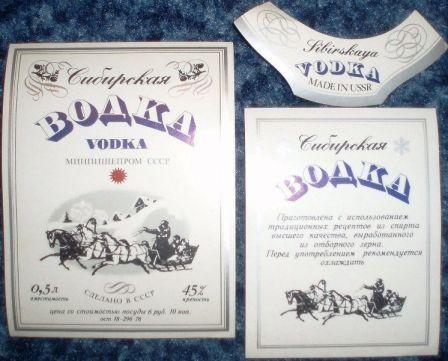 Этикетка. Сибирская водка. 0,5 л