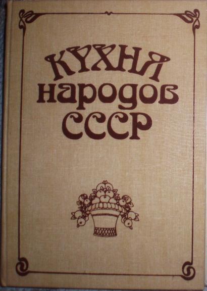 Фельдман И. А. Кухня народов СССР