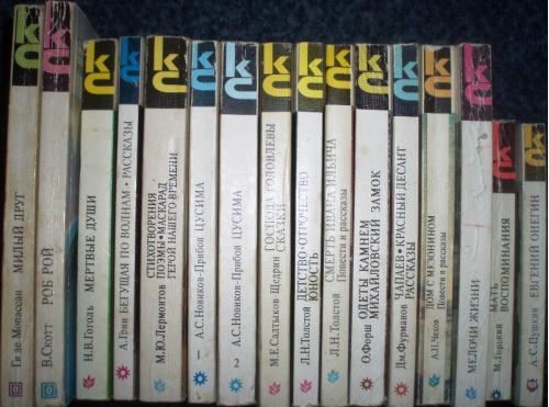 Серия Классики и современники, 16 книг