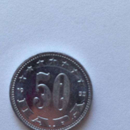 50 пара — Югославия
