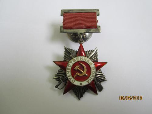 Орден Отечественной войны 2 степени № 29264, подвесной.