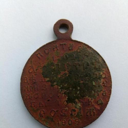Медаль «В память 200-летия Полтавской битвы»