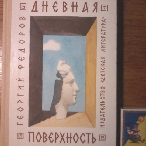 """""""Дневная поверхность"""". Г. Федоров, Москва 1977"""